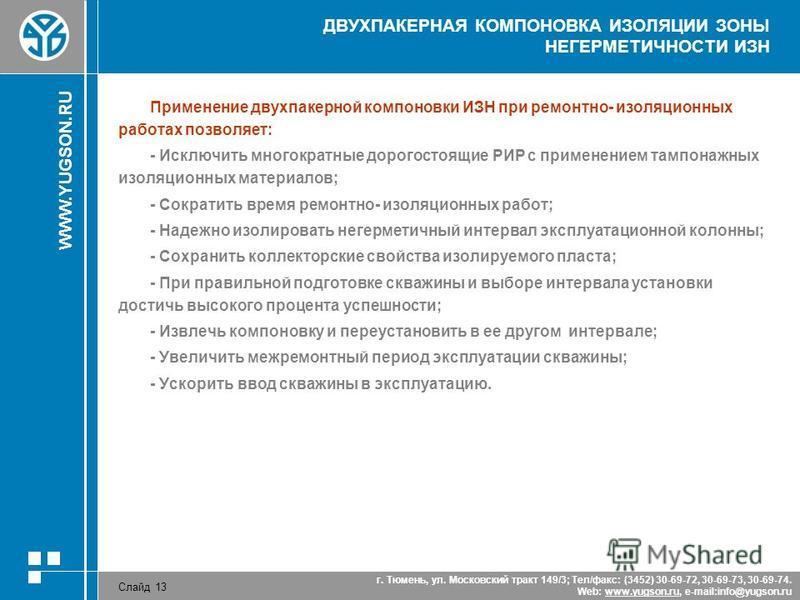 WWW.YUGSON.RU Слайд 13 г. Тюмень, ул. Московский тракт 149/3; Тел/факс: (3452) 30-69-72, 30-69-73, 30-69-74. Web: www.yugson.ru, e-mail:info@yugson.ruwww.yugson.ru ДВУХПАКЕРНАЯ КОМПОНОВКА ИЗОЛЯЦИИ ЗОНЫ НЕГЕРМЕТИЧНОСТИ ИЗН Применение двухпакерной комп