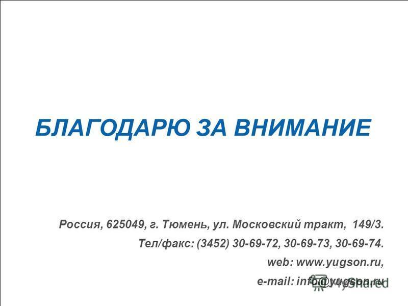 WWW.YUGSON.RU Слайд 17 г. Тюмень, ул. Московский тракт 149/3; Тел/факс: (3452) 30-69-72, 30-69-73, 30-69-74. Web: www.yugson.ru, e-mail:info@yugson.ruwww.yugson.ru Фирменный Россия, 625049, г. Тюмень, ул. Московский тракт, 149/3. Тел/факс: (3452) 30-
