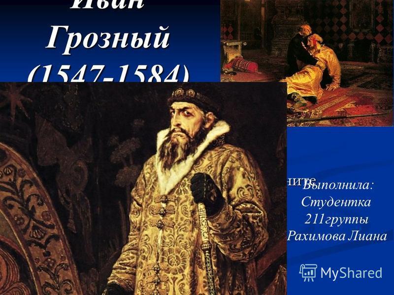 Для добавления текста щёлкните мышью Иван Грозный (1547-1584) Выполнила: Студентка 211 группы Рахимова Лиана