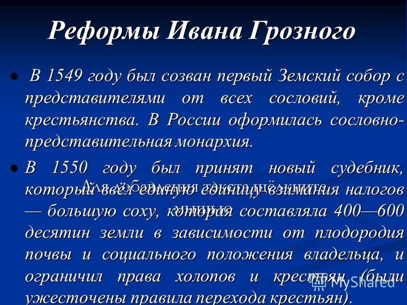 Для добавления текста щёлкните мышью Реформы Ивана Грозного В 1549 году был созван первый Земский собор с представителями от всех сословий, кроме крестьянства. В России оформилась сословно- представительная монархия. В 1549 году был созван первый Зем