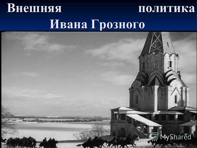 Для добавления текста щёлкните мышью Внешняя политика Ивана Грозного Внешняя политика Ивана Грозного