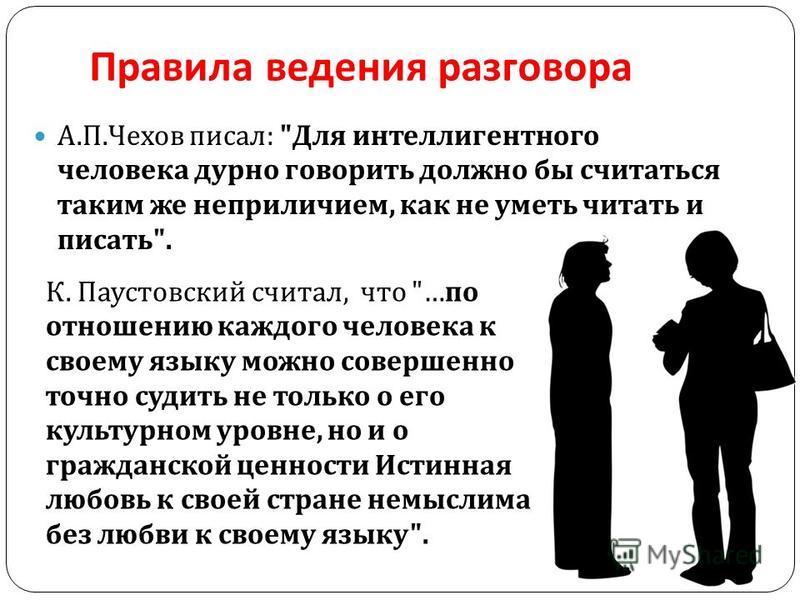 Правила ведения разговора А. П. Чехов писал :