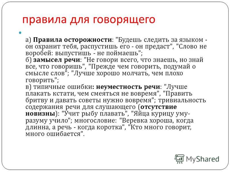 правила для говорящего а ) Правила осторожности :