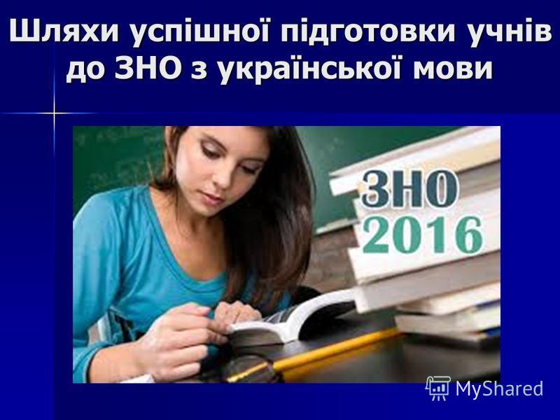 Шляхи успішної підготовки учнів до ЗНО з української мови