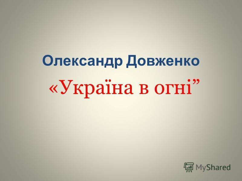 Олександр Довженко «Україна в огні