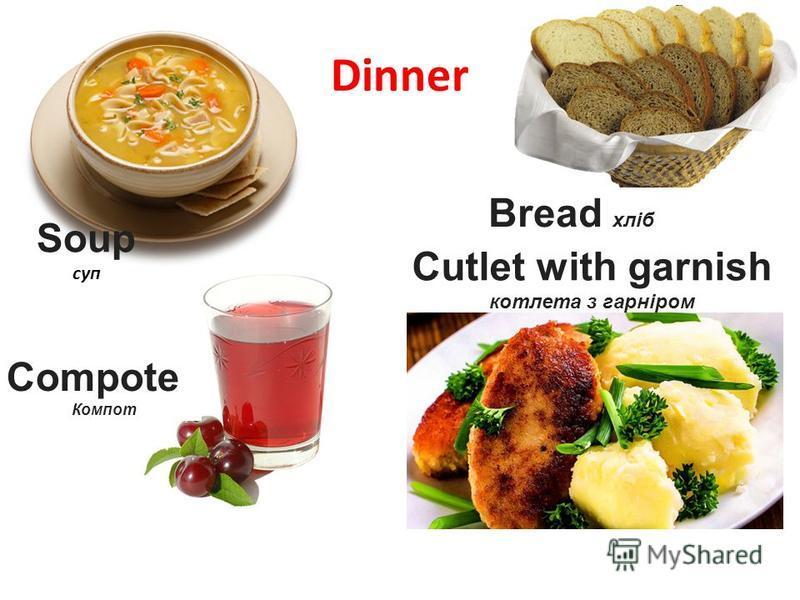 Dinner Soup суп Cutlet with garnish котлета з гарніром Compote Компот Bread хліб