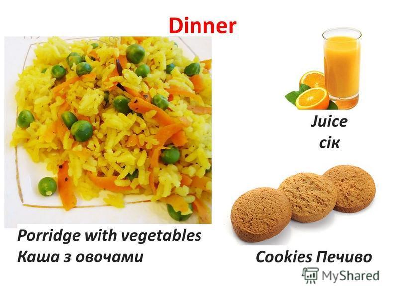 Dinner Porridge with vegetables Каша з овочами Juice сік Cookies Печиво