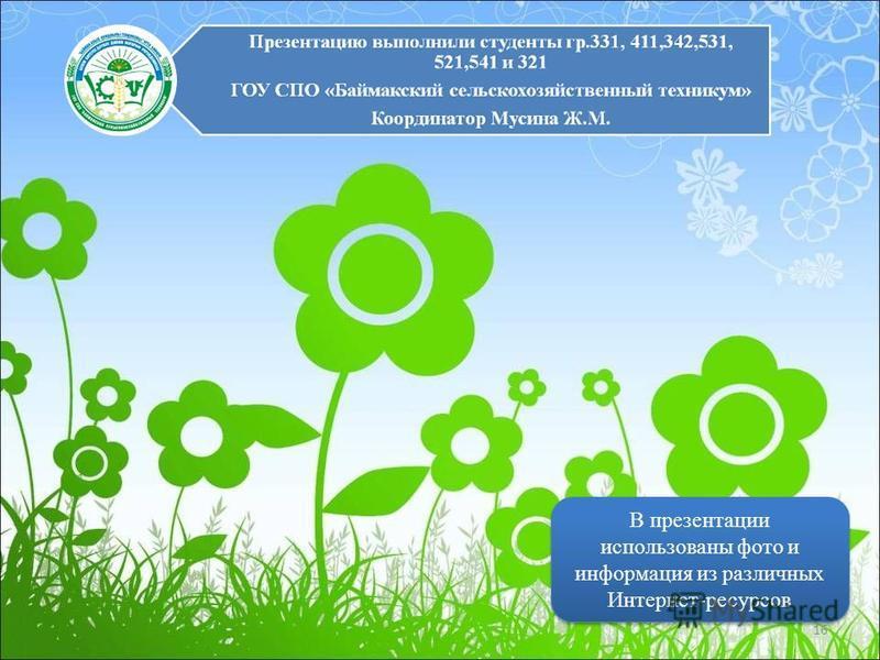 16 В презентации использованы фото и информация из различных Интернет-ресурсов