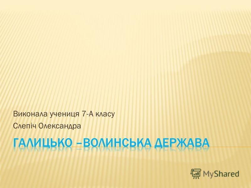 Виконала учениця 7-А класу Слепіч Олександра