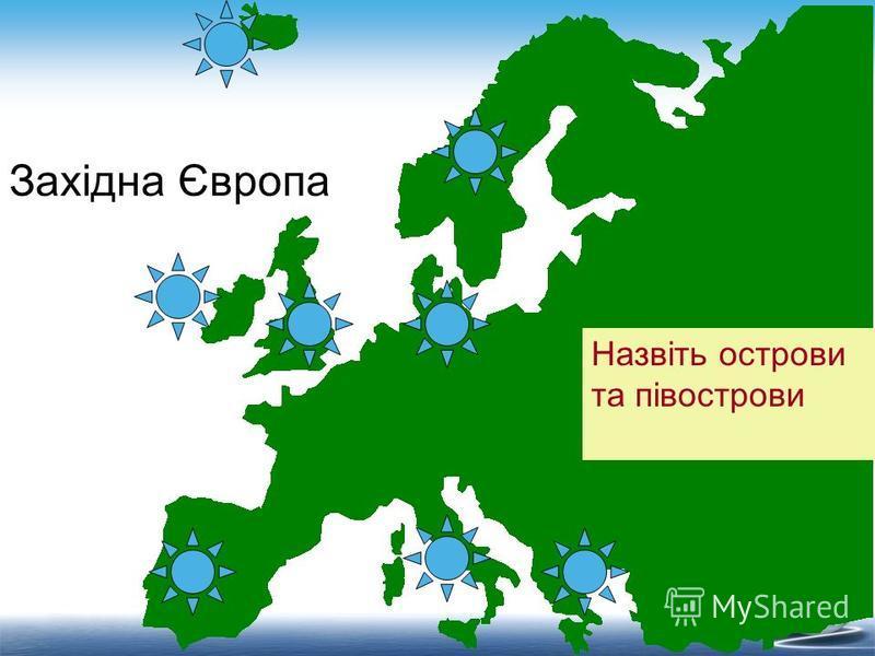Назвіть острови та півострови Західна Європа