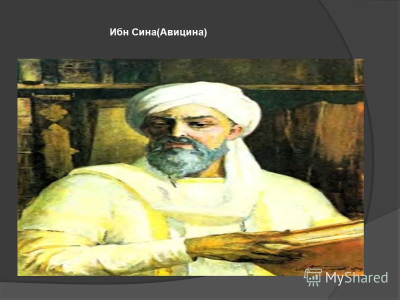 Ибн Сина(Авицина)