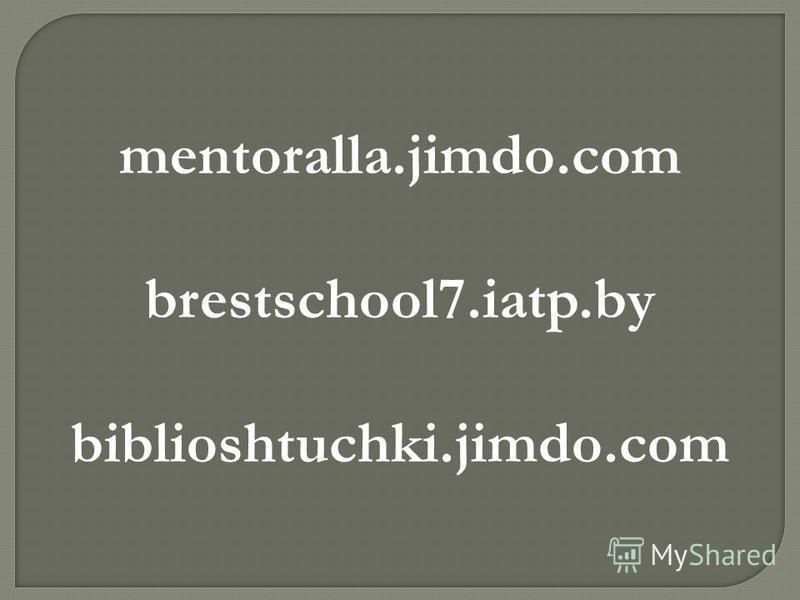 mentoralla.jimdo.com brestschool7.iatp.by biblioshtuchki.jimdo.com