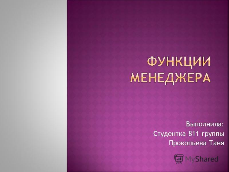 Выполнила: Студентка 811 группы Прокопьева Таня