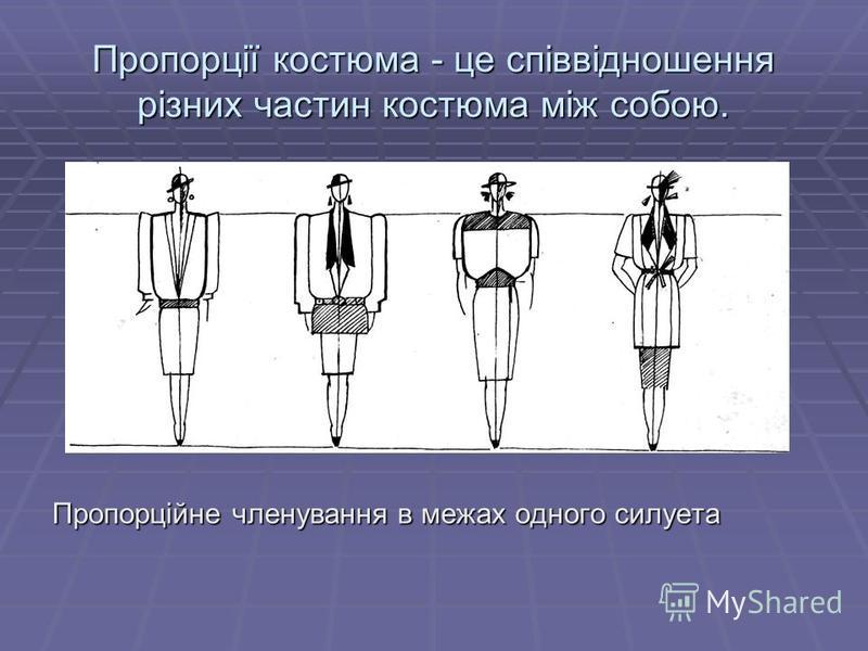 Пропорції костюма - це співвідношення різних частин костюма між собою. Пропорційне членування в межах одного силуета