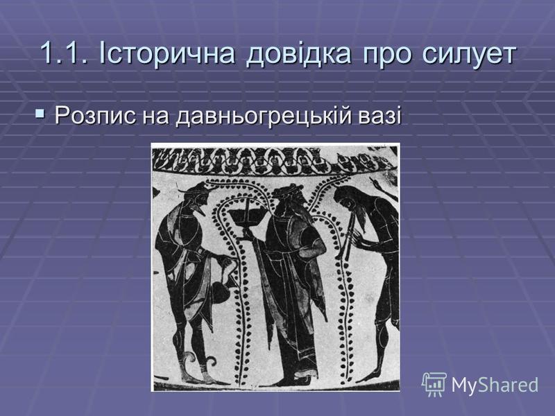 1.1. Історична довідка про силует Розпис на давньогрецькій вазі Розпис на давньогрецькій вазі