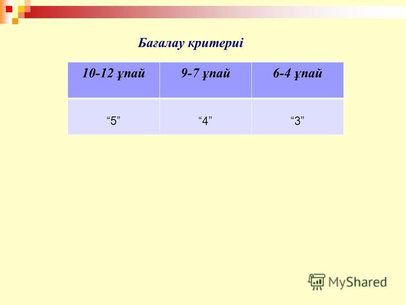 АВ және СD перпендикуляр түзулері О нүктесінде қиылысады. ОЕ және ОF сәулелері ОD сәулесімен бір жарты жазықтықта жатады және EOF=105.. BOF=28. DOF және DOЕ бұрыштарын табыңдар. Шешуі: D С В А O E F 105 º 28 º Берілгені: АВ С D=O EOF=105 BOF=28 Табу