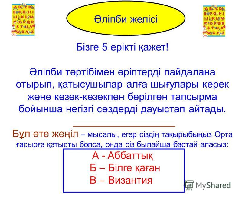Alphabet Line Бізге 5 ерікті қажет! Әліпби тәртібімен әріптерді пайдалана отырып, қатысушылар алға шығулары керек және кезек-кезекпен берілген тапсырма бойынша негізгі сөздерді дауыстап айтады. __________________ Бұл өте жеңіл – мысалы, егер сіздің т