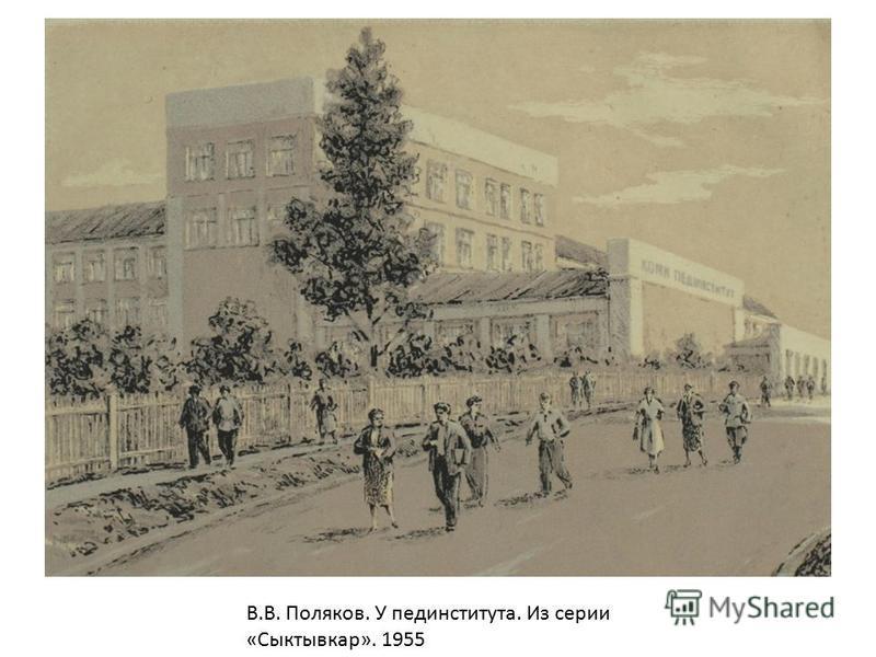 В.В. Поляков. У пединститута. Из серии «Сыктывкар». 1955