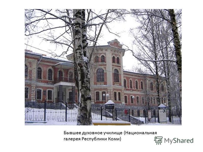 Бывшее духовное училище (Национальная галерея Республики Коми)