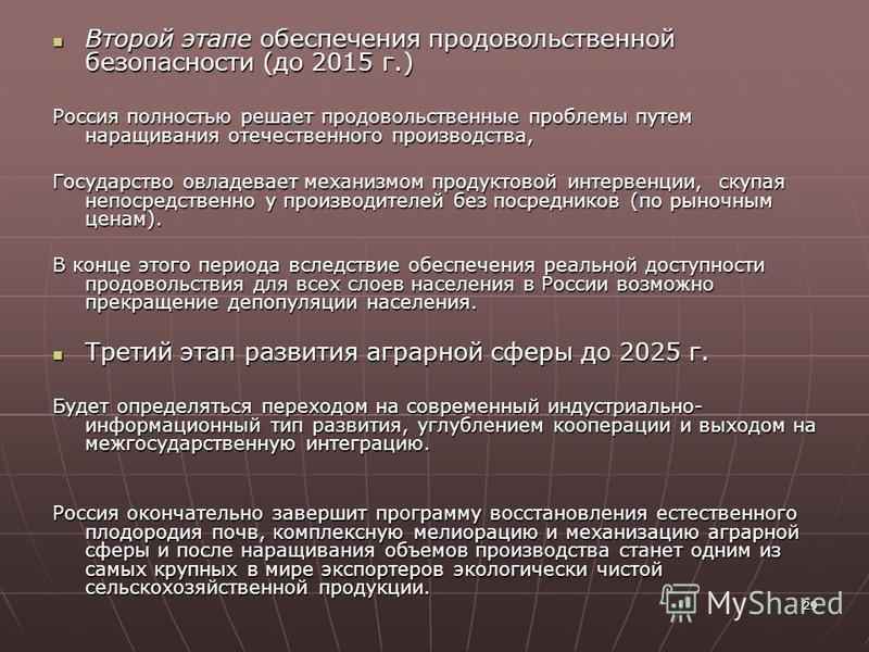 29 Второй этапе обеспечения продовольственной безопасности (до 2015 г.) Второй этапе обеспечения продовольственной безопасности (до 2015 г.) Россия полностью решает продовольственные проблемы путем наращивания отечественного производства, Государство