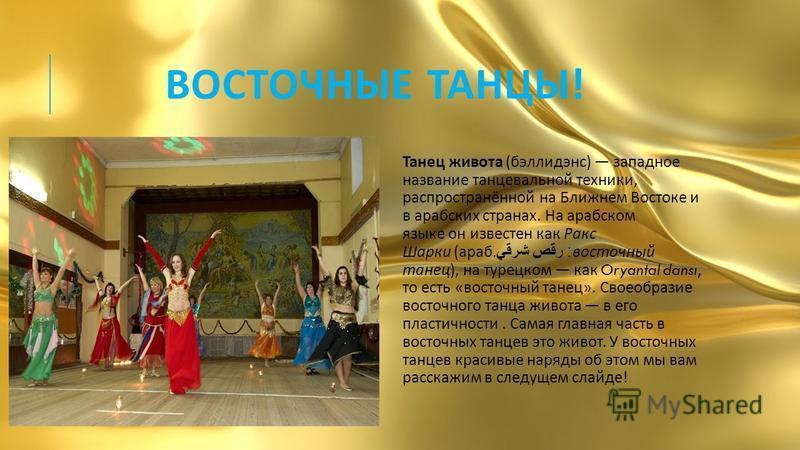 ВОСТОЧНЫЕ ТАНЦЫ ! Работала : Ирина Румянцева и Милена Князева !