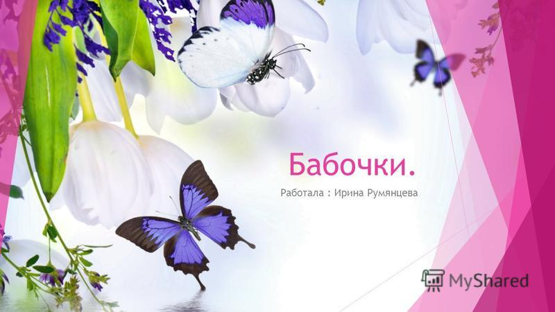 Бабочки. Работала : Ирина Румянцева