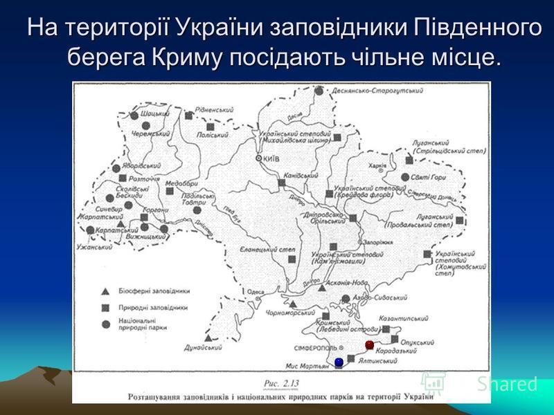 На території України заповідники Південного берега Криму посідають чільне місце.