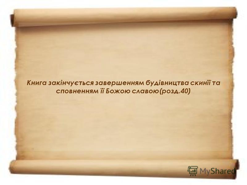 Книга закінчується завершенням будівництва скинїї та сповненням її Божою славою(розд.40)