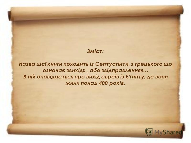 Зміст: Назва цієї книги походить із Септуагінти, з грецького що означає «вихід», або «відправлення»… В ній оповідається про вихід євреїв із Єгипту, де вони жили понад 400 років.