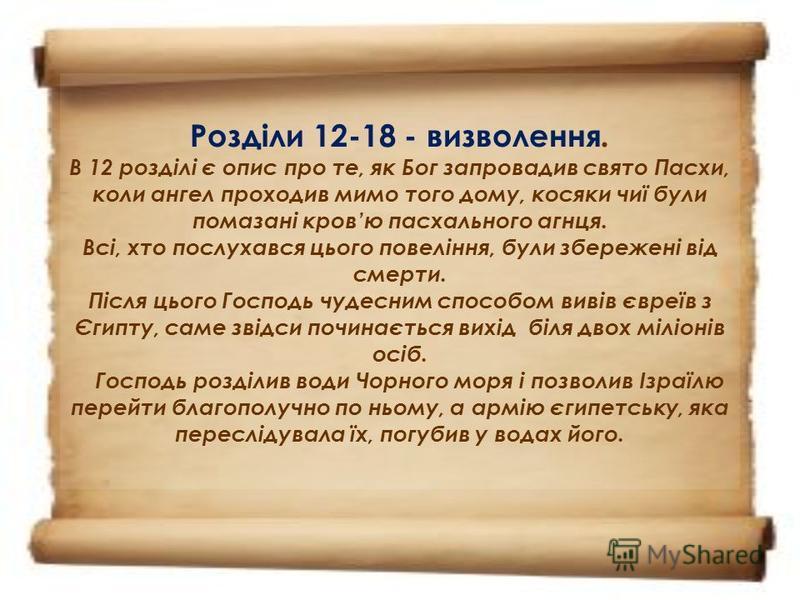 Розділи 12-18 - визволення. В 12 розділі є опис про те, як Бог запровадив свято Пасхи, коли ангел проходив мимо того дому, косяки чиї були помазані кровю пасхального агнця. Всі, хто послухався цього повеління, були збережені від смерти. Після цього Г