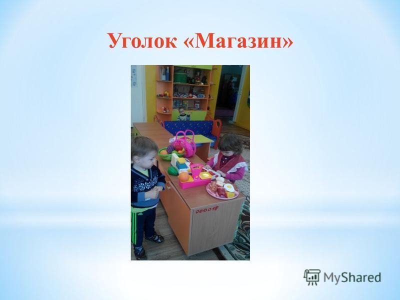 Уголок «Магазин»
