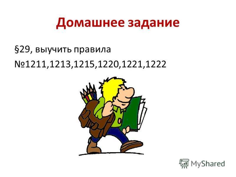 Домашнее задание §29, выучить правила 1211,1213,1215,1220,1221,1222