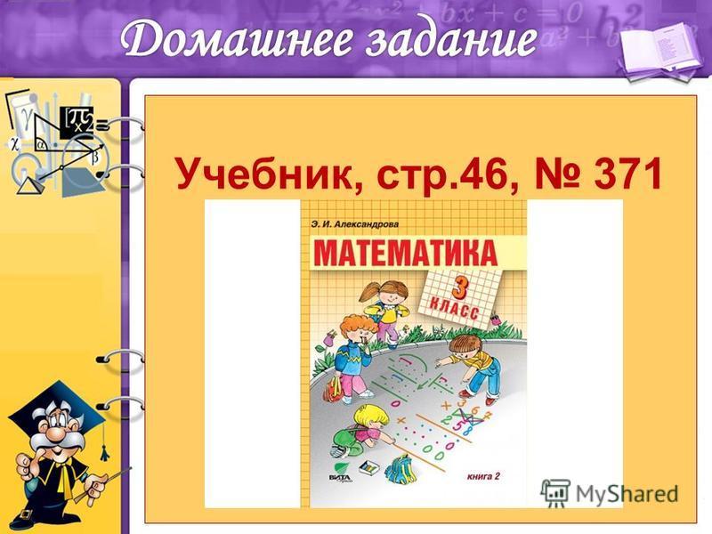 Учебник, стр.46, 371