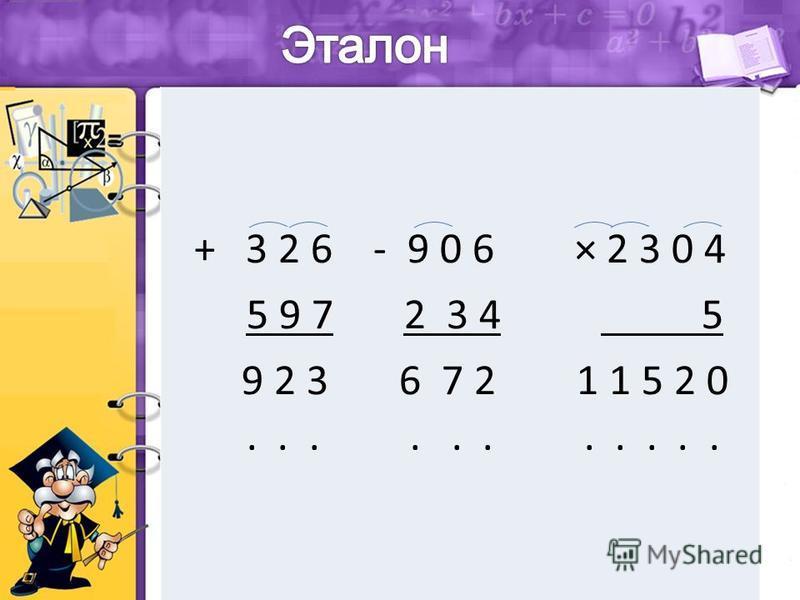 + 3 2 6 - 9 0 6 × 2 3 0 4 5 9 7 2 3 4 5 9 2 3 6 7 2 1 1 5 2 0