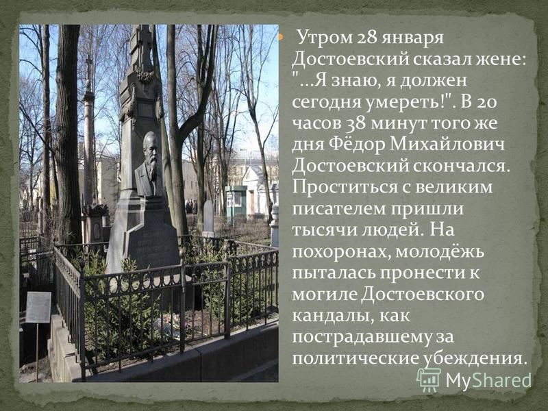 Утром 28 января Достоевский сказал жене: