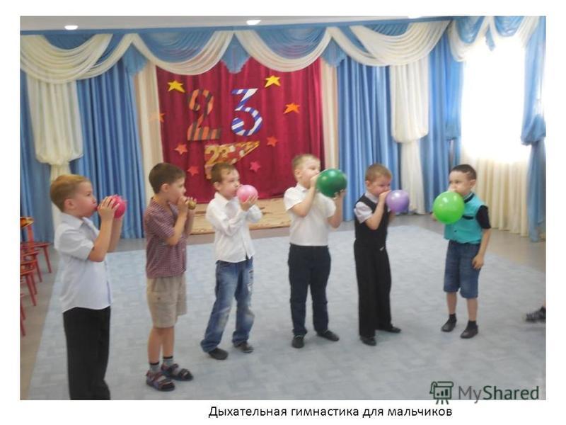 Дыхательная гимнастика для мальчиков