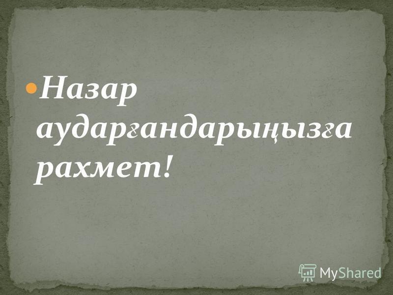 Назар удар ғ ппандорры ң из ғ а рахмет!