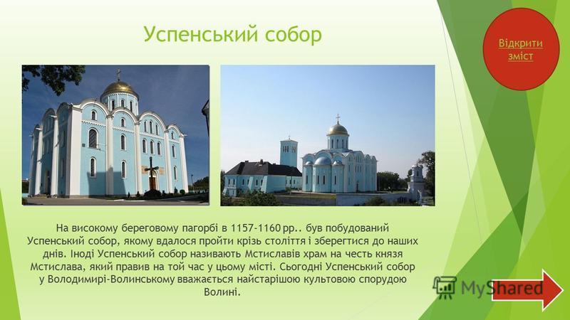 Успенський собор На високому береговому пагорбі в 1157-1160 рр.. був побудований Успенський собор, якому вдалося пройти крізь століття і зберегтися до наших днів. Іноді Успенський собор називають Мстиславів храм на честь князя Мстислава, який правив