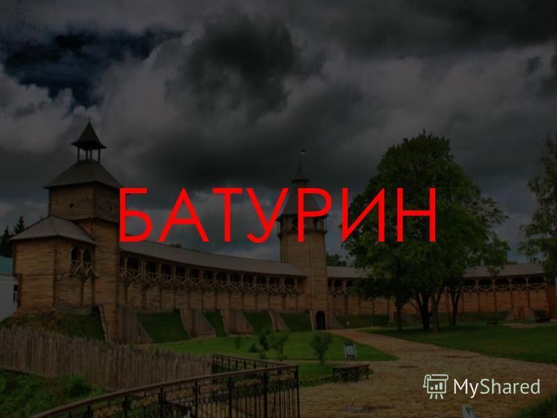 Батурин БАТУРИН