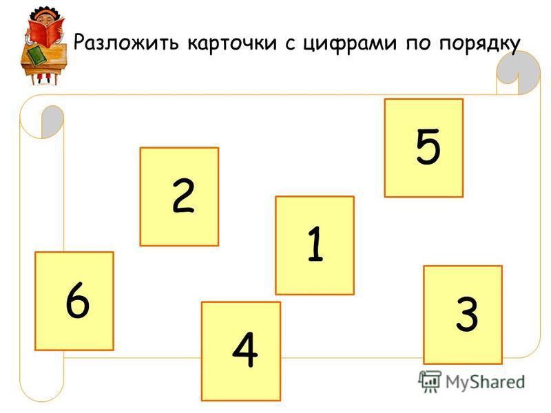 1 6 5 4 3 2 Разложить карточки с цифрами по порядку