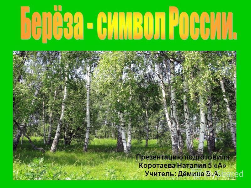 Презентацию подготовила Коротаева Наталия 5 «А» Учитель: Дёмина В.А.