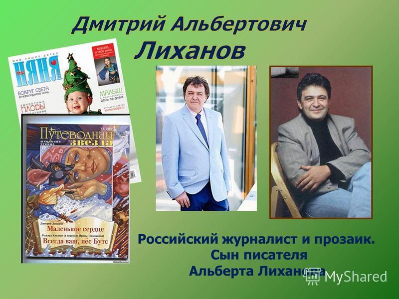 Российский журналист и прозаик. Сын писателя Альберта Лиханова