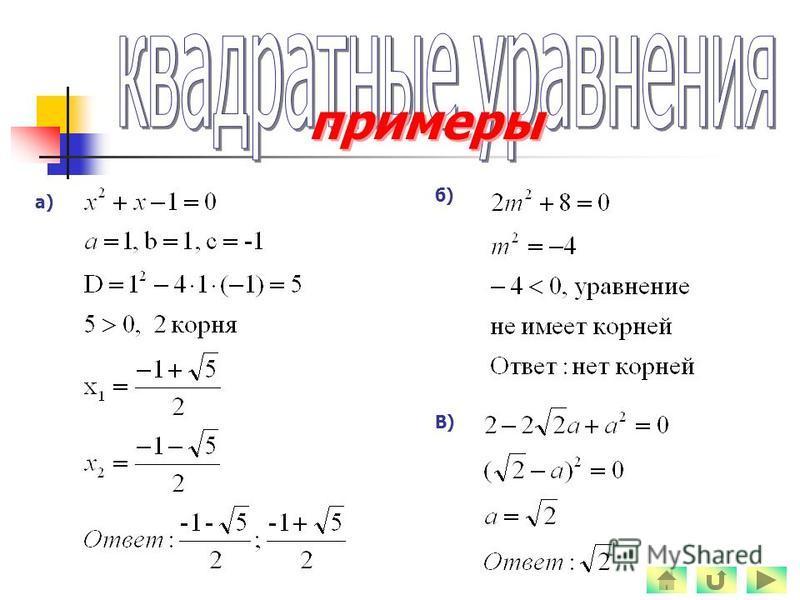 примеры a) б) В)