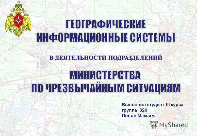 Выполнил студент III курса, группы 32К Попов Максим