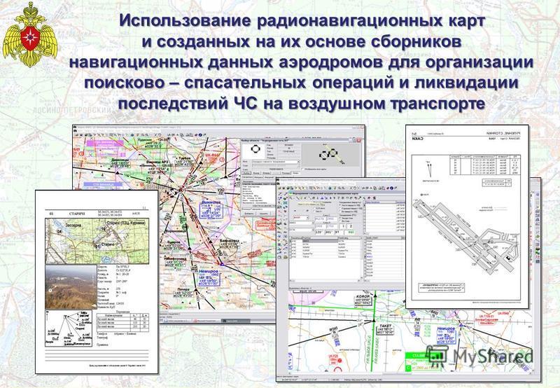 Использование радионавигационных карт и созданных на их основе сборников навигационных данных аэродромов для организации поисково – спасательных операций и ликвидации последствий ЧС на воздушном транспорте