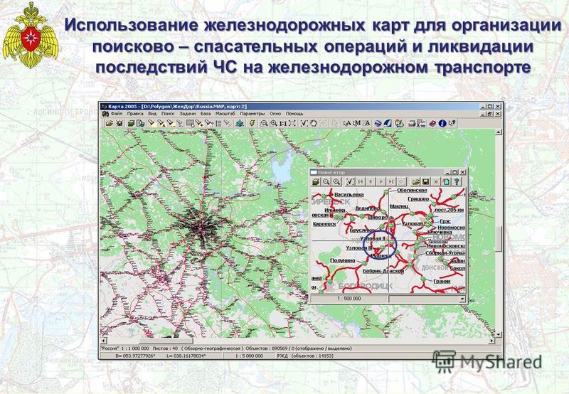 Использование железнодорожных карт для организации поисково – спасательных операций и ликвидации последствий ЧС на железнодорожном транспорте