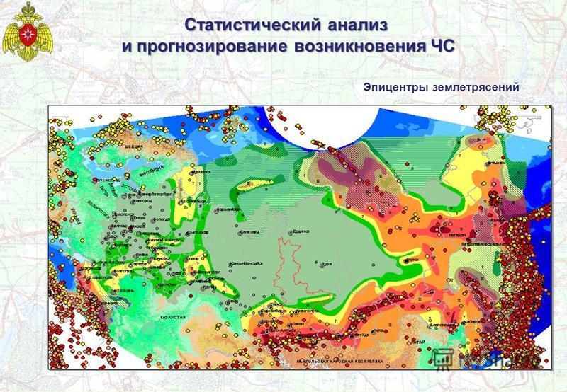 Статистический анализ и прогнозирование возникновения ЧС Эпицентры землетрясений