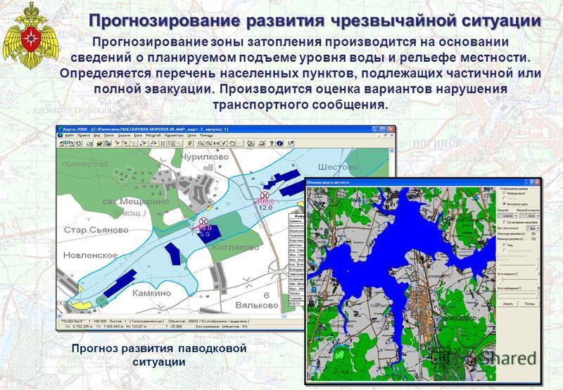 Прогнозирование развития чрезвычайной ситуации Прогноз развития паводковой ситуации Прогнозирование зоны затопления производится на основании сведений о планируемом подъеме уровня воды и рельефе местности. Определяется перечень населенных пунктов, по