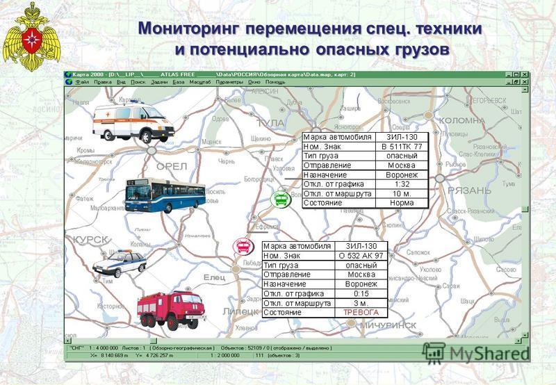 Мониторинг перемещения спец. техники и потенциально опасных грузов и потенциально опасных грузов