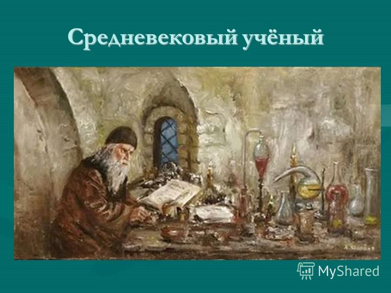 Средневековый учёный